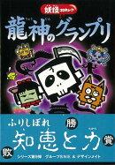 【バーゲン本】龍神のグランプりー妖怪コロキューブ
