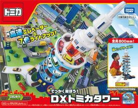 トミカワールド でっかく遊ぼう!DXトミカタワー
