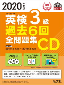 2020年度版 英検3級 過去6回全問題集CD [ 旺文社 ]