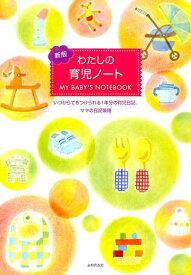わたしの育児ノート新版 いつからでもつけられる1年分の育児日記。ママの日記 [ 主婦の友社 ]