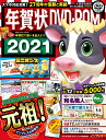 年賀状DVD-ROM(2021) (impress mook)
