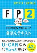 ''17〜'18年版 FPの学校 2級・AFP きほんテキスト