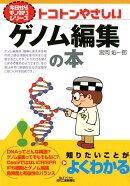 今日からモノ知りシリーズ トコトンやさしいゲノム編集の本