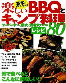 基本のすべてがわかる楽しいBBQとキャンプ料理 ツーバーナー、炭火、焚き火でつくるレシピ80 (るるぶdo!)
