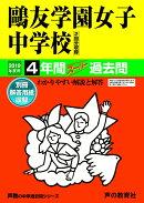 鴎友学園女子中学校(2回分収録)(2019年度用)