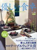 優しい食卓(VOL.38(2014))