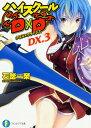 ハイスクールD×D DX.3 クロス×クライシス (ファンタジア文庫) [ 石踏 一榮 ]