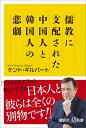 儒教に支配された中国人と韓国人の悲劇 [ ケント・ギルバート ]