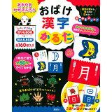 おばけ漢字かるた ([バラエティ])