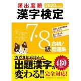 頻出度順漢字検定7・8級合格!問題集(2020年度版)