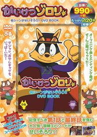 DVD>かいけつゾロリ 名シーンがせいぞろり!!DVD BOOK (<DVD>)