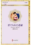 【POD】育てられた花嫁