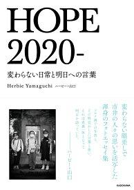 HOPE 2020- 変わらない日常と明日への言葉 [ ハービー・山口 ]