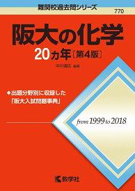阪大の化学20カ年[第4版] (難関校過去問シリーズ) [ 中川 道広 ]