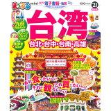 まっぷる台湾mini('21) (まっぷるマガジン)
