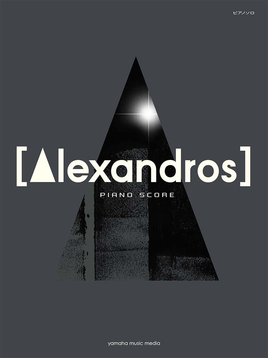 ピアノソロ [Alexandros] PIANO SCORE