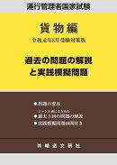 運行管理者国家試験過去の問題の解説と実践模擬問題<貨物編>(令和元年8月受験対策版)