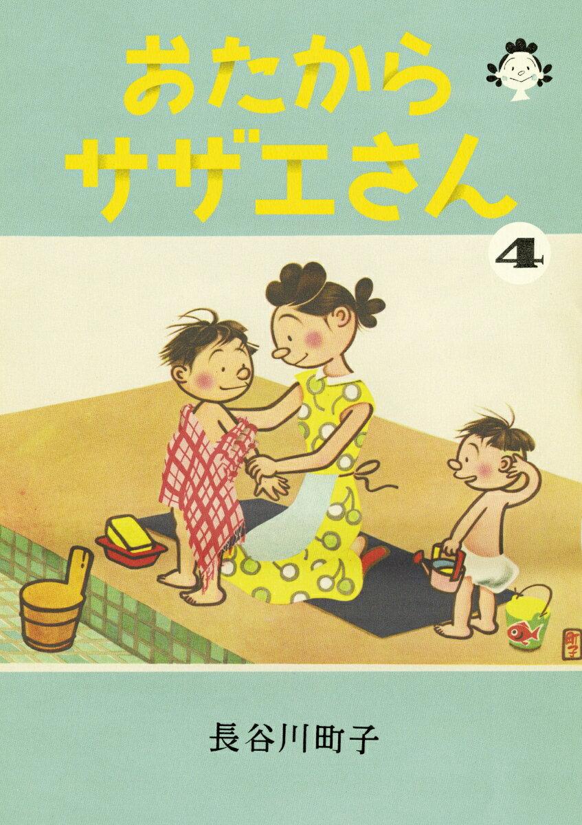 おたからサザエさん(4) [ 長谷川町子 ]