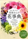飾る・贈る・楽しむ花屋さんの花事典 花の扱い方・選び方からいま、知りたい人気の422種 [ テクノ・ホルティ園芸専門…