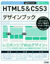 HTML5&CSS3デザインブック ステップバイステップ形式でマスターできる [ エ・ビスコム・テック・ラボ ]