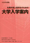 私費外国人留学生のための大学入学案内(2020年度版)
