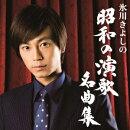 氷川きよしの昭和の演歌名曲集(CD+DVD)