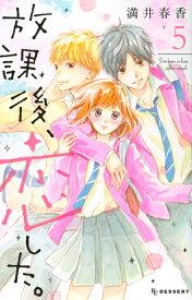 放課後、恋した。(5) (KC デザート) [ 満井 春香 ]