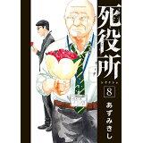 死役所(8) (バンチコミックス)
