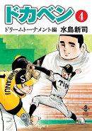 ドカベンドリームトーナメント編(第4巻)