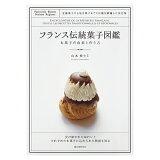 フランス伝統菓子図鑑 お菓子の由来と作り方