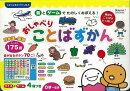 【バーゲン本】おしゃべりことばずかん 日本語と英語