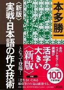 実戦・日本語の作文技術新版