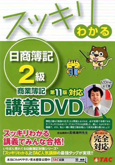 スッキリわかる 日商簿記2級 商業簿記 第11版対応講義DVD [ TAC出版編集部 ]