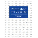Photoshopデザインの手帖