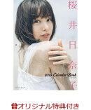 【楽天ブックス限定特典付き】桜井日奈子 2019カレンダーブック
