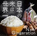 日本の米は世界一