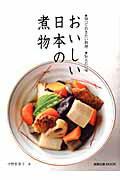 おいしい日本の煮物