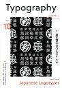 タイポグラフィ(ISSUE 10) 特集:日本語のロゴとタイトル [ グラフィック社 ]