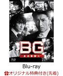 【楽天ブックス限定先着特典】BG〜身辺警護人〜2020 Blu-ray BOX(ポスタービジュアルB6クリアファイル(赤))【Blu…