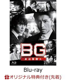 【楽天ブックス限定先着特典】BG〜身辺警護人〜2020 Blu-ray BOX(ポスタービジュアルB6クリアファイル(赤))【Blu-ray】 [ 木村拓哉 ]