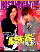 HOST MAGAZINE(vol.83)
