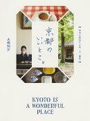 京都のいいとこ。