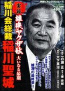 実録雄侠ヤクザ伝稲川会総裁稲川聖域(大いなる最期)