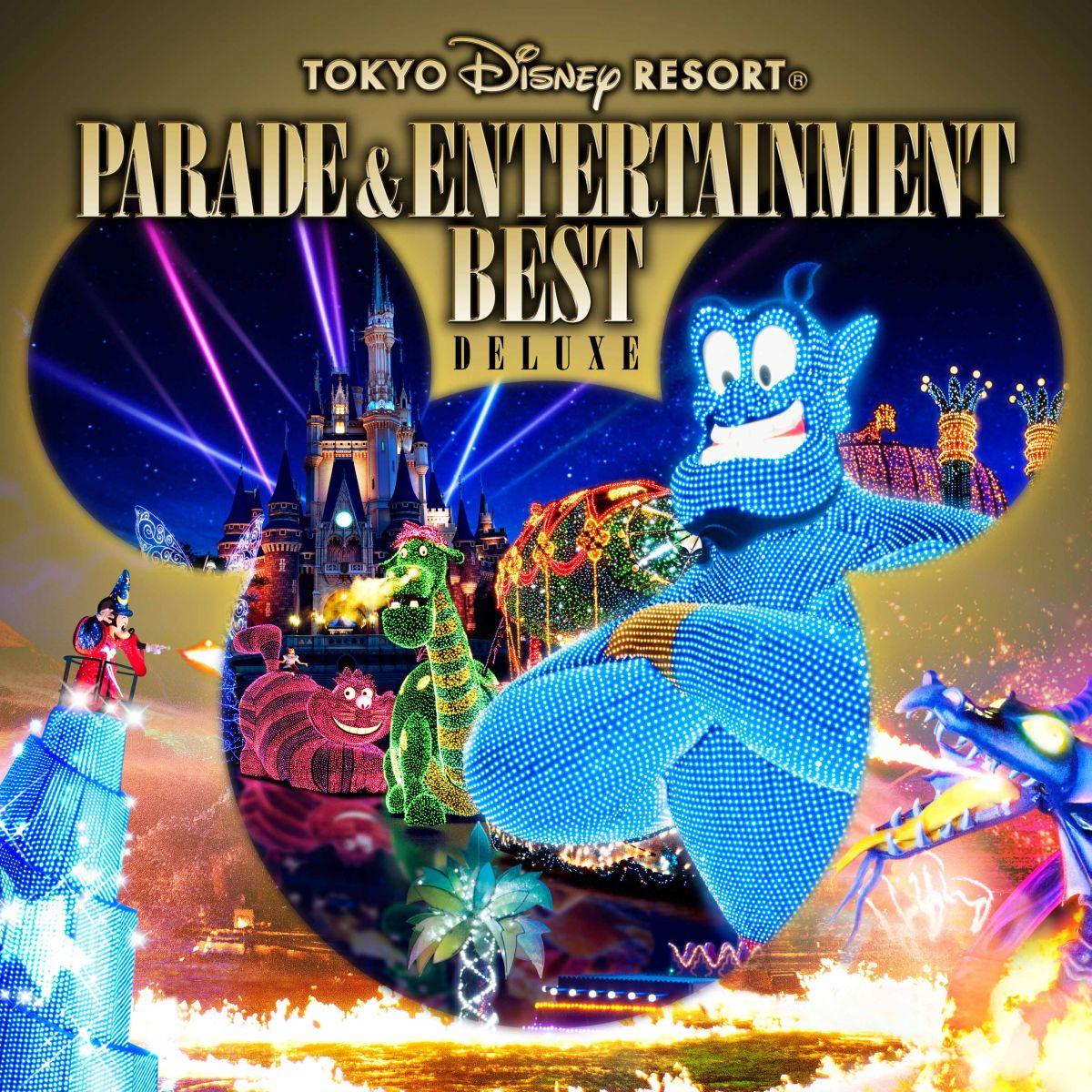 東京ディズニーリゾート(R) パレード&エンターテイメント・ベスト デラックス(3CD) [ (ディズニー) ]
