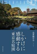 しかけに感動する「東京名庭園」
