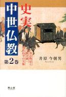 史実中世仏教(第2巻)