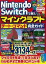 Nintendo Switchで遊ぶ! マインクラフト チート&コマンド完全ガイド [ マイクラ職人組合 ]