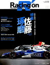 Racing on(502) Motorsport magazine 特集:佐藤琢磨 (ニューズムック)