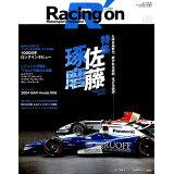 Racing on(502) 特集:佐藤琢磨 (ニューズムック)