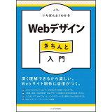 いちばんよくわかるWebデザインの基本きちんと入門 (Design&IDEA)